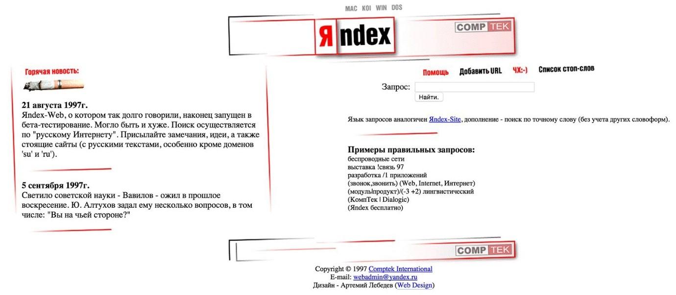 Яндекс в 1997 году