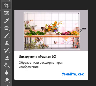 Инструмент Рамка в Adobe Photoshop