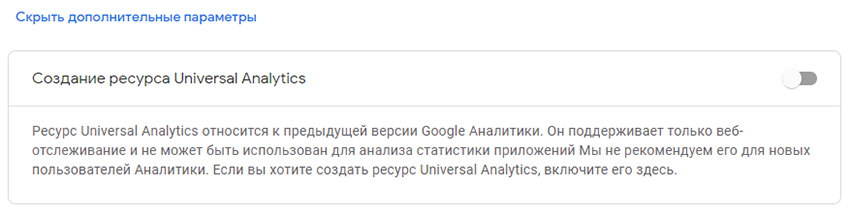Доп. параметры Google Analytics 4